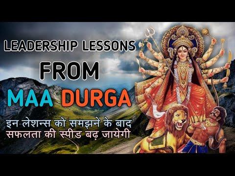 Leadership quotes - leadership lessons from MA DURGA  इस वीडियो को देखने के बाद आपकी कामयाबी की रफ्तार दोगुना हो जाएगी