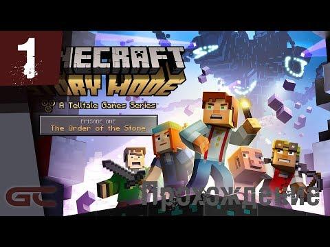 Minecraft: Story Mode ● Прохождение #1 ● Эпизод 1: Орден камня