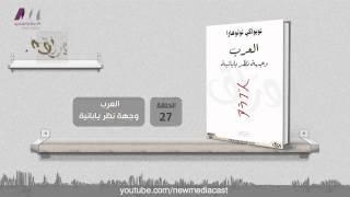 كتاب : العرب وجهة نظر يابانية – نوبوأكي نوتوهارا