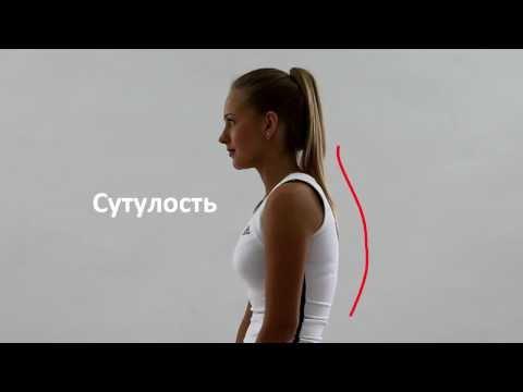 Как сделать Осанку идеальной - DomaVideo.Ru