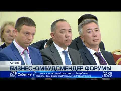 Астанада бизнес-омбудсмендердің форумы өтті