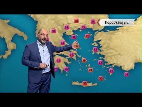 ΔΕΛΤΙΟ ΚΑΙΡΟΥ με τον Σάκη Αρναούτογλου | 22/08/2019 | ΕΡΤ