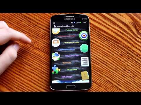 приложение английский для смартфона праведная дева Иулиания