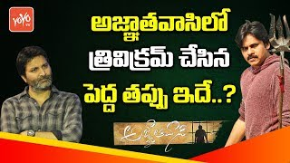Video Trivikram Srinivas Big Mistake in Agnathavasi Movie | Pawan Kalyan | YOYO TV Channel MP3, 3GP, MP4, WEBM, AVI, FLV Januari 2018