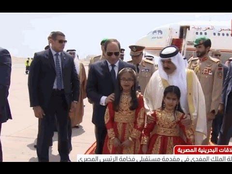 مراسم استقبال السيسي فى البحرين واستقبالة بالورود فور وصولة المطار