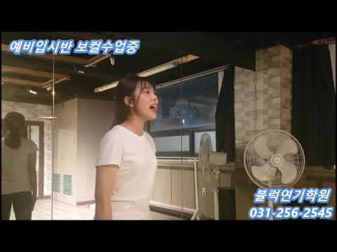 수원연기학원 블럭연기학원 김현진