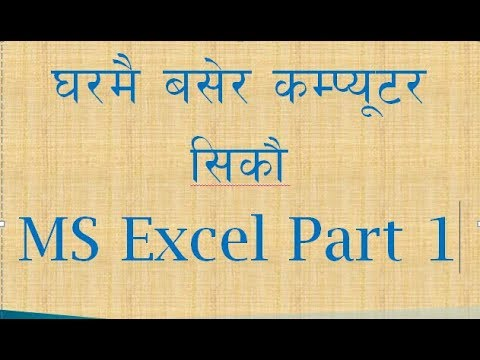 (MS excel basic concept - Duration: 41 minutes.)