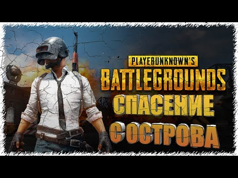 🔴 Спасение с острова #2 ► PlayerUnknown`s Battleground