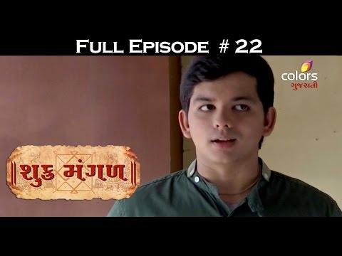Shukra-Mangal--28th-April-2016--શુક્ર-મંગળ--Full-Episode