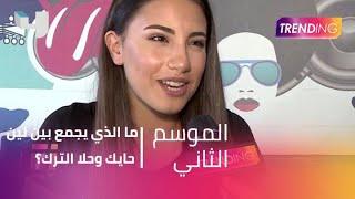 Video ما الذي يجمع بين لين حايك وحلا الترك؟ MP3, 3GP, MP4, WEBM, AVI, FLV Desember 2018