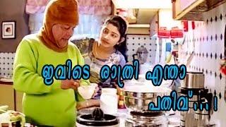 Video Jayaram | Innocent Comedy Scenes | Malayalam Comedy Scenes | Innocent Comedy Scenes Malayalam [HD] MP3, 3GP, MP4, WEBM, AVI, FLV Mei 2018