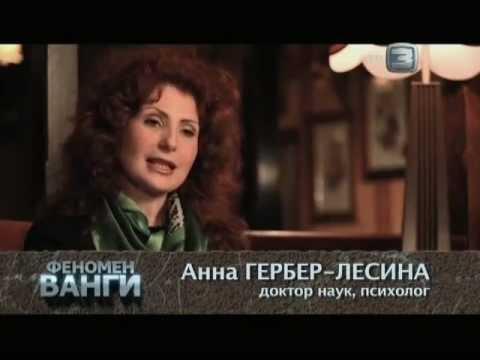 Anna Gerber Lessin в фильме Феномен Ванги