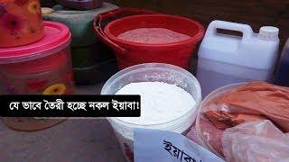 Download Video বাংলাদেশ ছেয়ে গেছে নকল ইয়াবায়!   যে ভাবে তৈরী হচ্ছে নকল ইয়াবা!    Somoy TV Exclusive MP3 3GP MP4