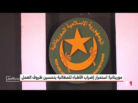 العرب اليوم - استمرار إضراب الأطباء في موريتانيا