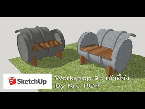Workshop 9 : เก้าอี้ถัง  (Sketchup Pro 2014)