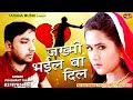 सबसे दर्दभरा गीत 2018-जख्मी भईल बा दिल-Jakhmi Bhail Ba Dil-Prashant Tiwari-Bhojpuri Sad Songs 2018