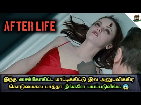 After Life 2009 Movie Tamil Explanation | Best Thriller Movies | Tamil Dubbed | Hollywood Freak