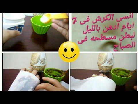 العرب اليوم - شاهد| دهان قبل النوم لإذابة الدهون من الليل للصباح