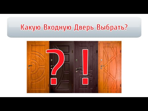 дверь входная выбрать
