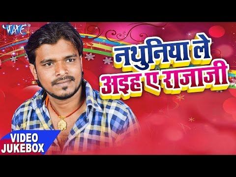 Video 2017 Bhojpuri Hit Songs - Pramod Premi Yadav - Nathuniya Le Aiha Ae Raja Ji - Video Jukebox download in MP3, 3GP, MP4, WEBM, AVI, FLV January 2017