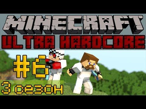Minecraft Ultra Hardcore #6 - Поиски врагов - 3 сезон