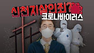 [코로나 뉴스]신천지 이만희.살인죄 적용 가능할까요?구속 가능할까요?(COVID-19)