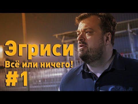 Эгриси. Всё или ничего №1. Первая игра в первом дивизионе - DomaVideo.Ru