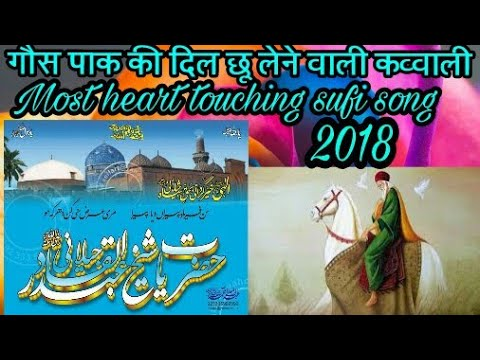 New qawwali 2018 gaus pak herat touching song by gaus pak ki qawali