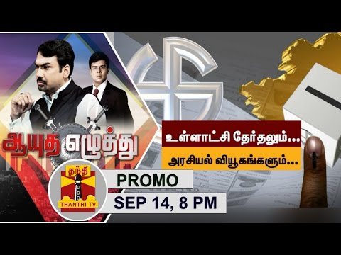 -14-09-2016-Ayutha-Ezhuthu-TN-Political-Parties-gearing-up-for-Civic-Polls--8PM-Thanthi-TV