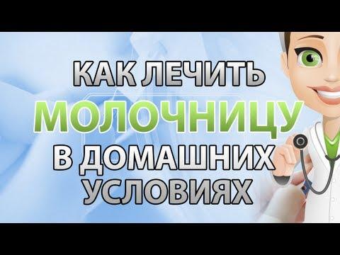 Как лечить молочницу девочкам в домашних условиях