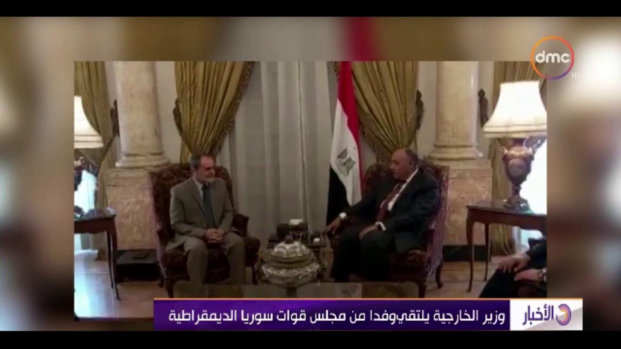 الأخبار - وزير الخارجية يلتقي وفدا من مجلس قوات سوريا الديمقراطية