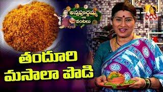How to Make Tandoori Masala Powder in 5 Mins / తందూరి మసాలా పొడి