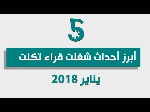 أبرز خمس أحداث وقعت في اترارزة | يناير 2018