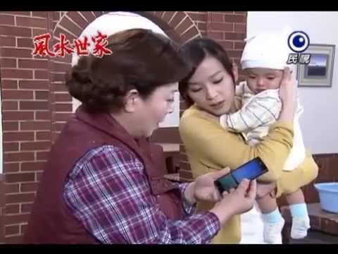 風水世家經典置入性行銷片段:手機防水篇…
