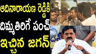 YS Jagan Interacts with farmers in Prajasankalpayatra Punch To Adi Narayan Reddy | Cinema Politics