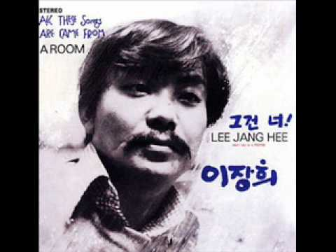  - Track 03 from his third album  ! (1973) Song:    (Geu-ae-wha Narang-eun; The Girl and I) Artist:  (Lee Jang Hee) Album:  ! (Geu-geon Neo; It's...