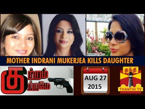 Kutram Kutrame   Mother Indrani Mukerjea Kills her Daughter Sheena Bora