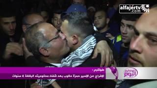 الافراج عن الاسير حمزة حالوب من طولكرم بعد قضاء محكوميته البالغة 4 سنوات