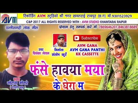 Cg Song-fanse Hawya Maya -gaudas Mongare-priyanka Netam-new Hit Chhattisgarhi Geet-hd Video 2017-avm