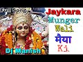 Jaykara Munger Wali Maiya Ki ((Full Song)) Remix Hard Dholki mix Dj Manish Kumar Munger