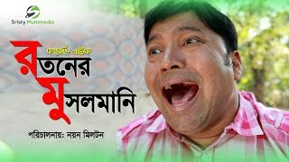 Video Ratoner Musolmani | Siddik, Himu, Samim | Bangla Natok 2018 MP3, 3GP, MP4, WEBM, AVI, FLV Mei 2018