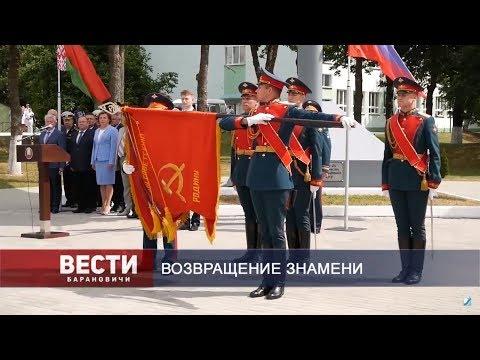 Вести Барановичи 05 июля 2019.