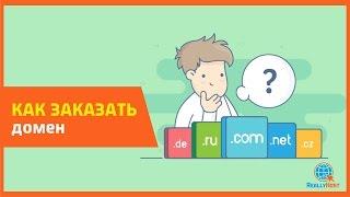 0:01 Как заказывать домены и выбрать зону1:30 Подбираем домен2:42 Управление корзиной с доменами2:55 Регистрация в биллинг панели4:16 Начинаем оформлять домен8:38 Используем бонусы для регистрации доменов9:20 Пополнение счета для регистрации доменов11:40 Раздел счета12:37 Раздел сообщения-----------------------------------------------------Доступные цены на домены RU и РФ за 99 руб. http://pwhost.ru/domens.html?from=youtube#tariffБесплатный хостинг при заказе домена http://pwhost.ru/hosting.html?from=youtube#tariffПриглашаем вас в нашу группу ВКонтакте https://vk.com/reallyhostИ в наш блог http://reallyhost.ru/-----------------------------------------------------
