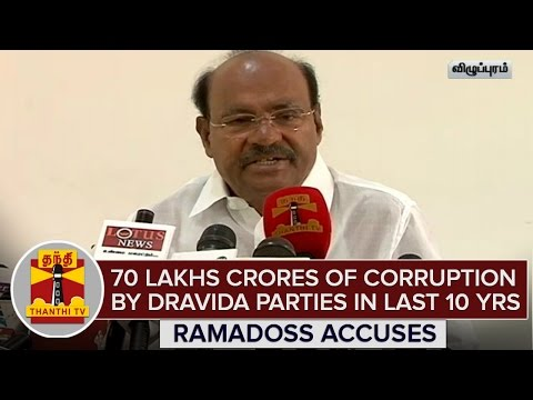 70-Lakh-Crores-Corruption-by-Dravida-Parties-Regime-in-Last-10-Years--Ramadoss
