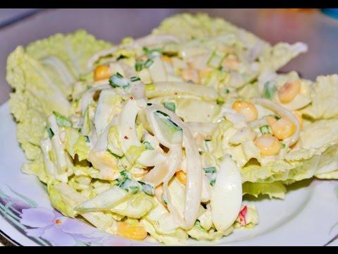 Салат из кальмаров кукурузы рецепт с