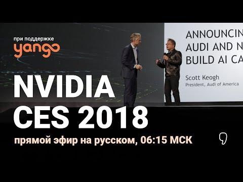 NVIDIA НА CES 2018: прямой эфир на русском (видео)