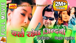 Video Yastai Rahechha Jindagi Nepali Movie | Rajesh Hamal | Rekha Thapa | AB Pictures Farm | BG Dali MP3, 3GP, MP4, WEBM, AVI, FLV April 2018
