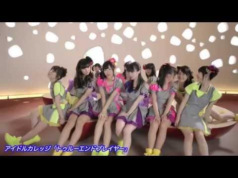 『トゥルーエンド プレイヤー』 PV ( #アイドルカレッジ )