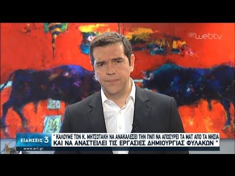 Εθνικό ΣχέδιοΔιαχείρισης της μεταναστευτικής &προσφυγικής κρίσης ζήτησε ο Α.Τσίπρας | 26/02/20 | ΕΡΤ
