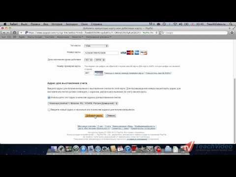 Как привязать банковскую карту в PayPal